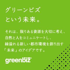 グリーンビズという未来