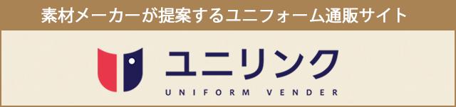 素材メーカーが提案するユニフォーム通販サイト ユニリンク